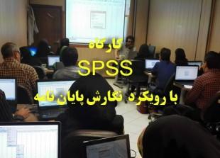 دوره آموزشی SPSS با رویکرد نگارش پایان نامه