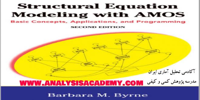 مدل سازی معادلات ساختاری با ایموس